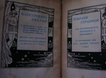 Българска Библия от 1938 година