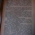 1938 BG Bible 6
