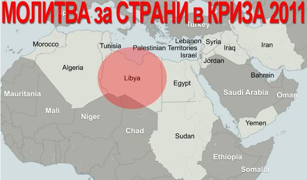 ЛИБИЯ – Християни от Етиопия бяха убити