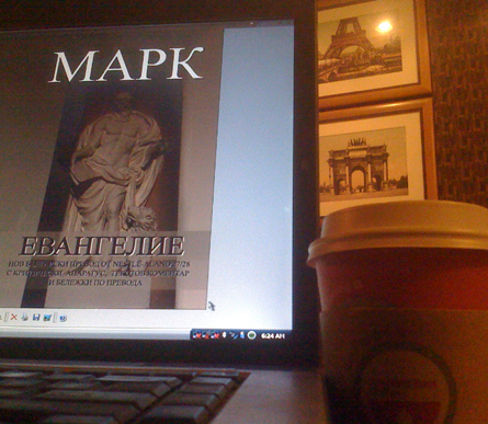 Евангелието според МАРК и източникът Q