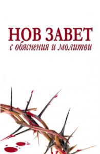 Учебен Нов завет, Бяла Библия и Гръцко-български интерлинеар на Новия завет на базата на Nestle-Aland 27-28/UBS-4