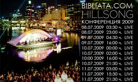 ХИЛСОНГ 2009 на ЖИВО по Bibliata.com