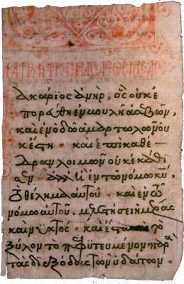 Библията на първите Християни