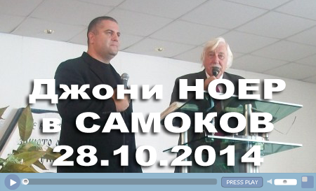 Джони НОЕР в САМОКОВ 28.09.2014