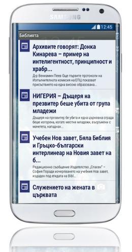 НОВО приложение с Евангелски новини за мобилни устройства с Андроид