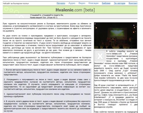 Hvalenie.com на 10 години