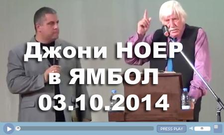 Джони НОЕР в ЯМБОЛ 03.10.2014