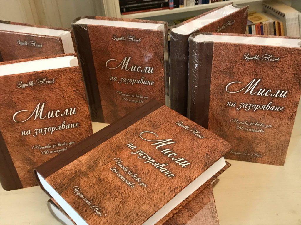 """""""Мисли на зазоряване"""" – библейски четива за всеки ден"""