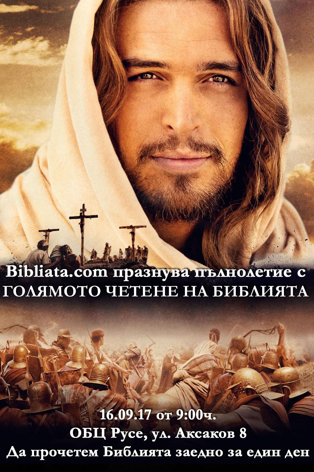 Bibliata.com празнува пълнолетие с ГОЛЯМОТО ЧЕТЕНЕ на БИБЛИЯТА