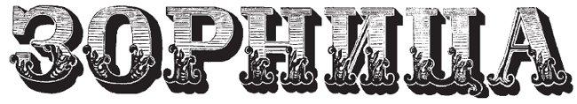 Вестник ЗОРНИЦА: Пълен архив за 1869 година