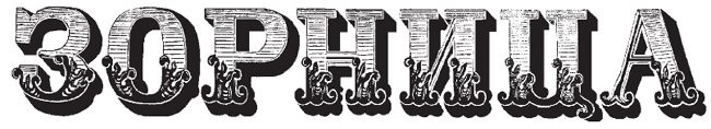 Вестник ЗОРНИЦА: Пълен архив за 1870 година