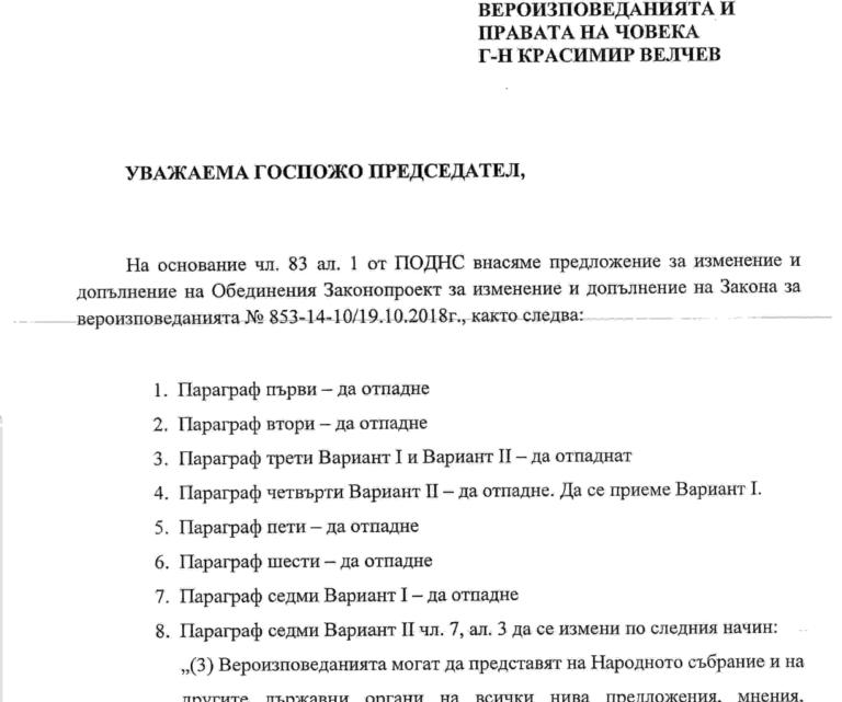 НОВО предложение за изменение и допълнение на Обединения Законопроект за изменение и допълнение на Закона за вероизповеданията (внесено на 16.11.2018)
