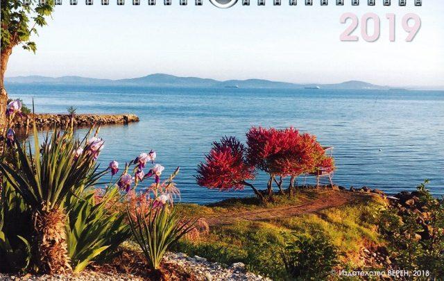 Време е за НОВ календар