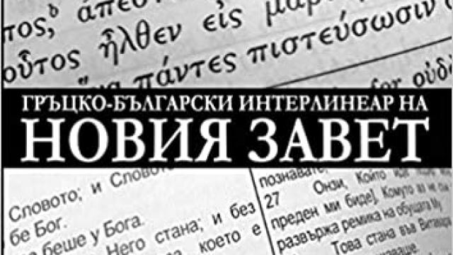 Как да купя Българска Библия от интернет в чужбина?