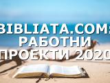 BIBLIATA.COM: РАБОТНИ ПРОЕКТИ 2020