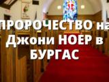 ПРОРОЧЕСТВО на Джони НОЕР в БУРГАС