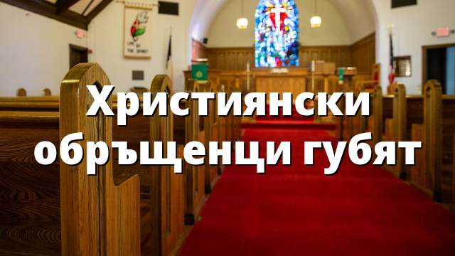 Християнски обръщенци губят