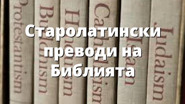 Старолатински преводи на Библията