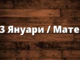 13 Януари / Матей