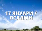 17 ЯНУАРИ / ПСАЛМИ