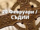 20 Февруари / СЪДИИ