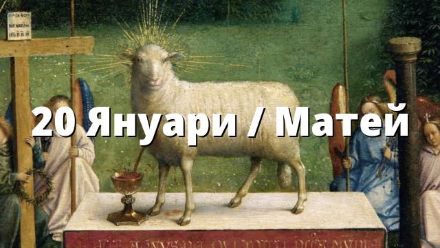 20 Януари / Матей