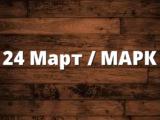 24 Март / МАРК