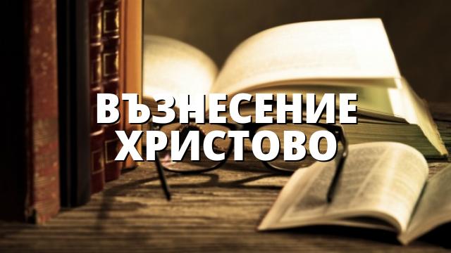 ВЪЗНЕСЕНИЕ ХРИСТОВО