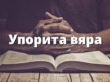 Упорита вяра