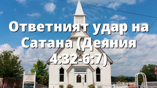 Oтветният удар на Сатана (Деяния 4:32-6:7)